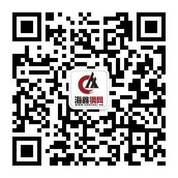 关注海鑫钢网官方微信
