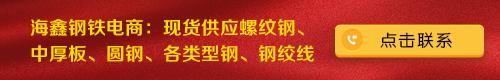 海鑫钢铁电商